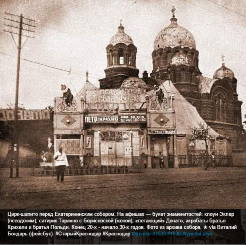 Краснодар. Цирк-шапито перед Екатерининским собором