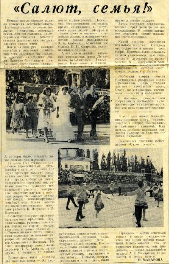 Краснодар. День семьи на стадионе Динамо