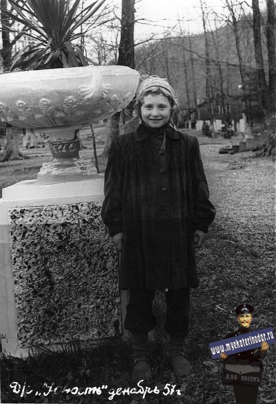 """Макопсе. Детский санаторий """"Юность"""", 1957 год"""