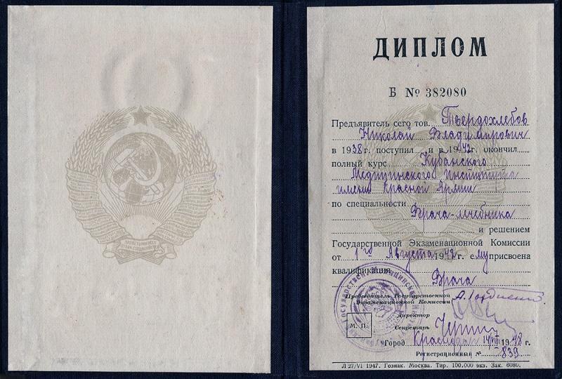 Диплом Кубанского Медицинского Института имени Красной Армии  Краснодар Диплом Кубанского Медицинского Института имени Красной Армии 1942 1948 год
