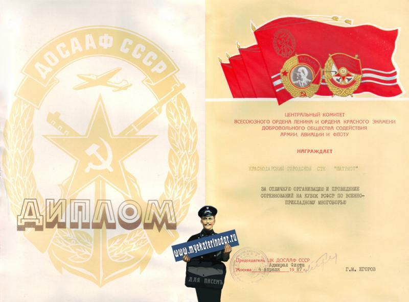 Диплом ЦК ДОСААФ СССР, 1987 год.