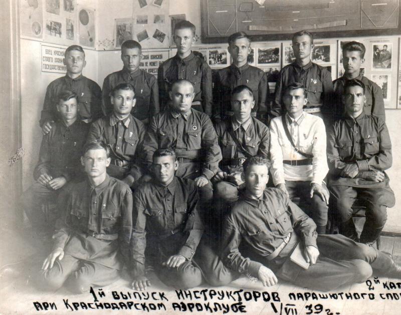 1-й выпуск инструкторов парашютного спорта при Краснодарском аэроклубе, 01.07.1939