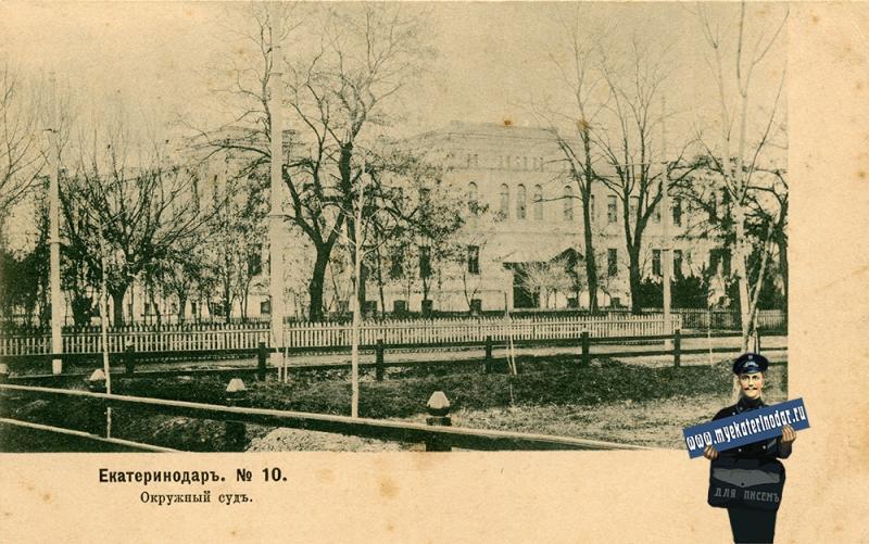 Екатеринодар. №10. Окружной суд, около 1904 года