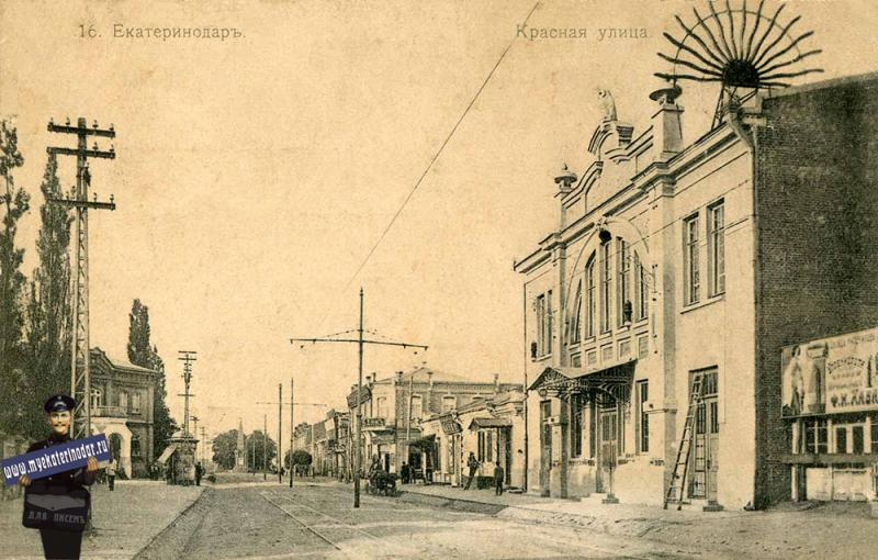 Екатеринодар. № 16. Красная улица. Около 1913 года