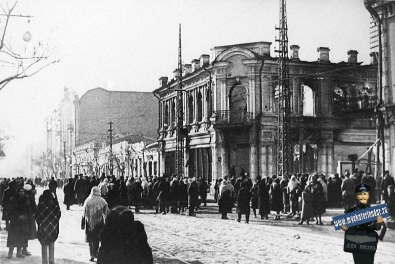Краснодар освобождённый. На перекрёстке улиц Красной и Свердлова, 12 февраля 1943 года.