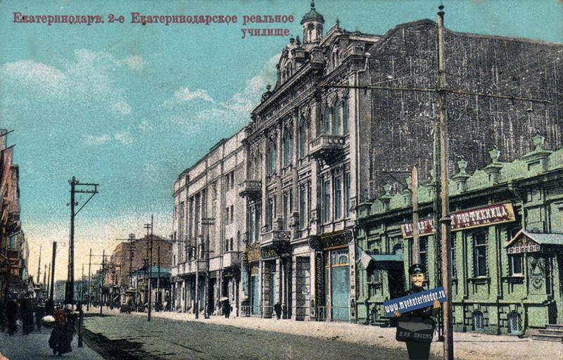 Екатеринодар. 2-ое Екатеринодарское реальное училище, до 1917 года