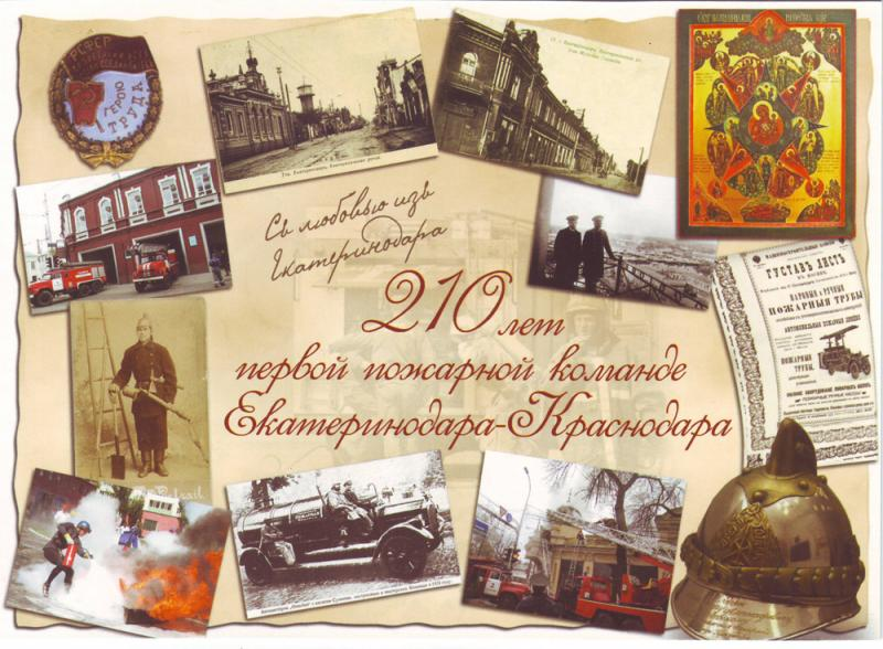 210 лет первой пожарной команде Екатеринодара-Краснодара