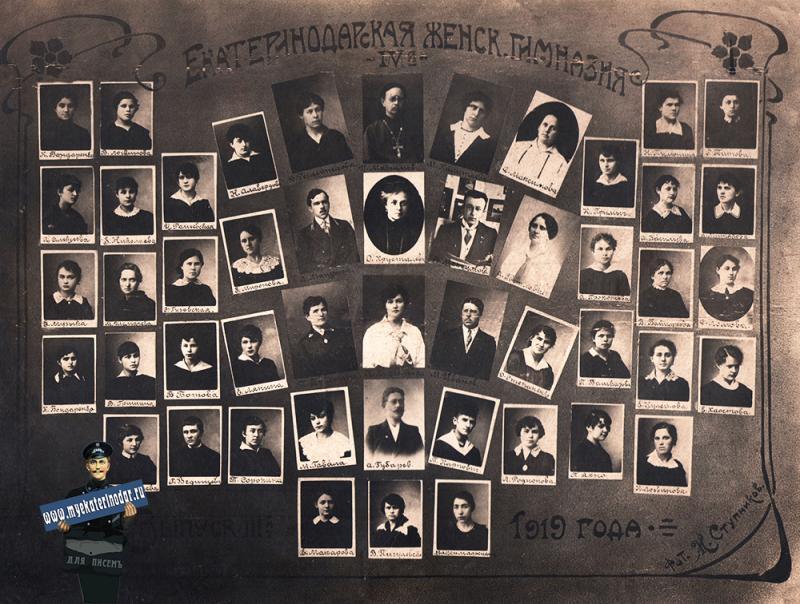Екатеринодар. 4-я Екатеринодарская женская гимназия, 3-й выпуск, 1919 год