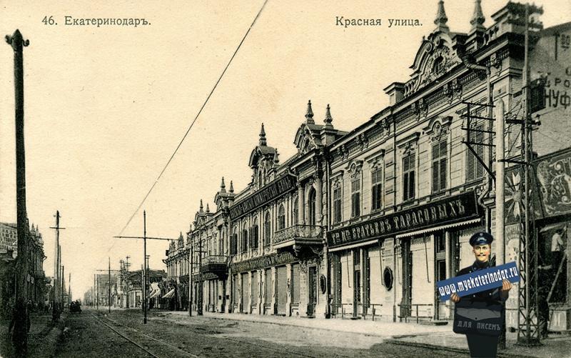 Екатеринодар. №46. Красная улица, до 1917 года