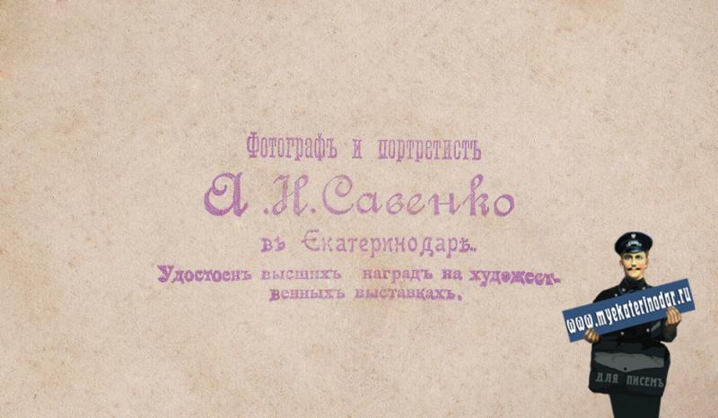 Савенко Алексей Иванович