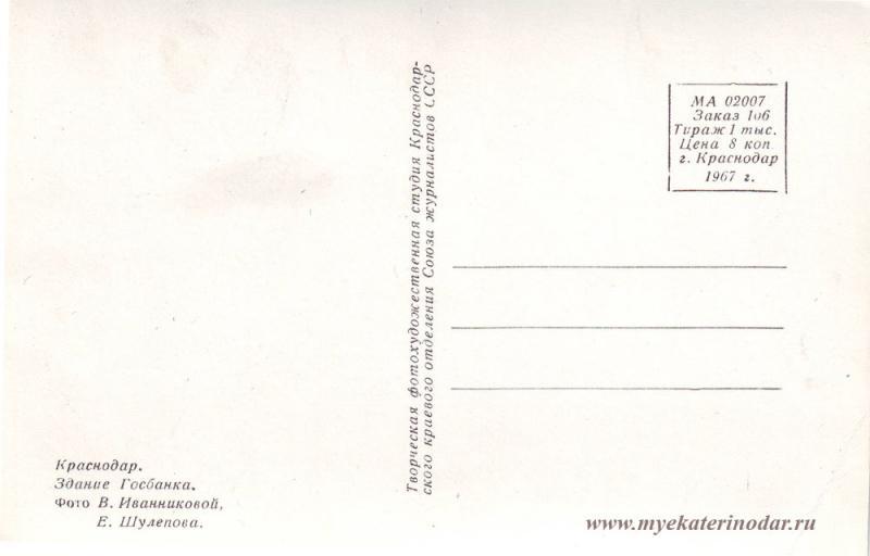 Адресная сторона 1967 год.