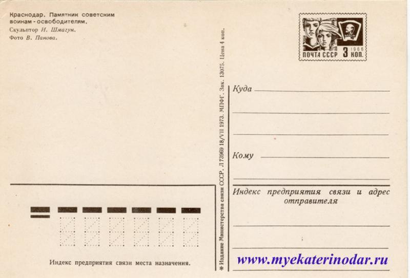 Адресная сторона. Краснодар. 1973 год. Издание Министерства связи СССР.