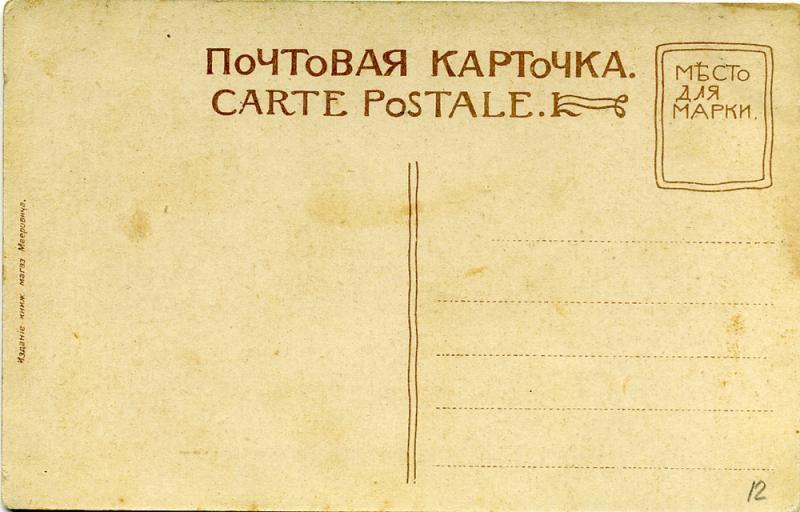 Екатеринодар. Адресная сторона. Изд. Мееровича, тип 2