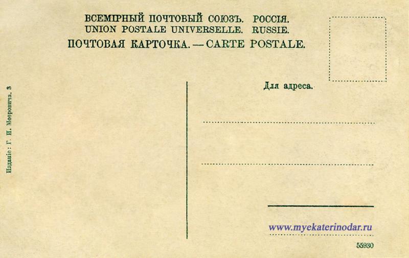 Адресная сторона. Екатеринодар. Изд. Мееровича, тип 3