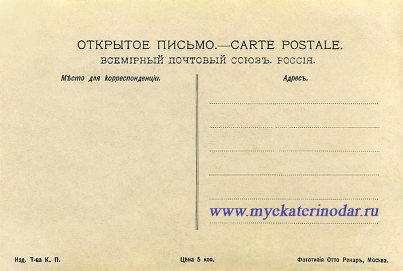Адресная сторона. Екатеринодар. Изд. Т-ва К.П.