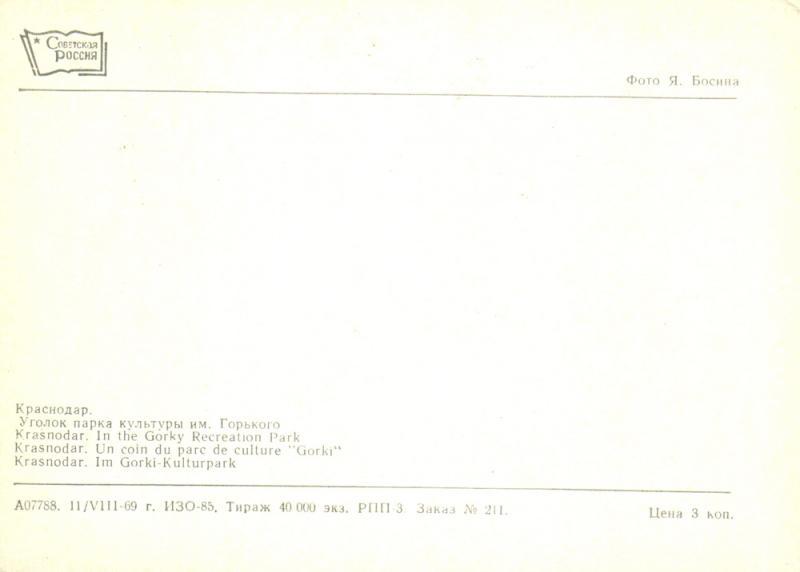 """Адресная сторона. Краснодар. 1969 год. Издательство """"Советская Россия"""""""