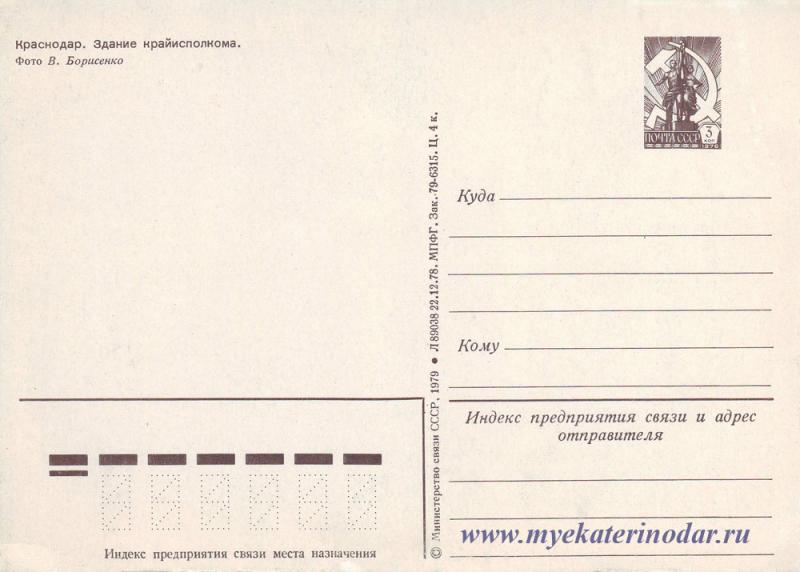 Адресная сторона. Краснодар. 1979 год. Издание Министерства связи СССР