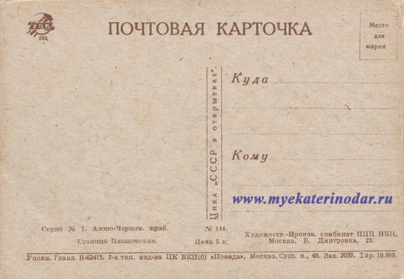 Адресная сторона. Краснодар. 1934 год. Художеств.-произв. комбинат ППЦ НКП (коричневая)