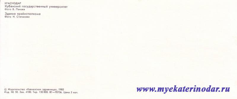 """Адресная сторона. Краснодар. 1985 год. Издательство """"Кавказская здравница"""""""