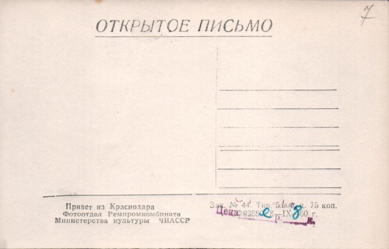 Адресная сторона открыток, изданный в 1960 году