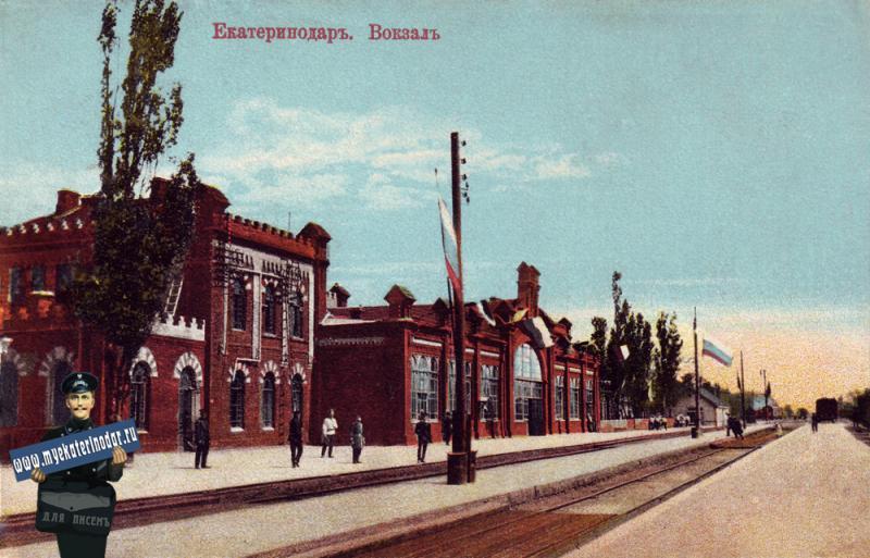 Екатеринодар. Вокзал.