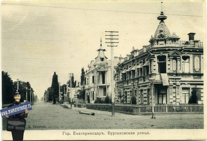 Екатеринодар. Борзиковская улица