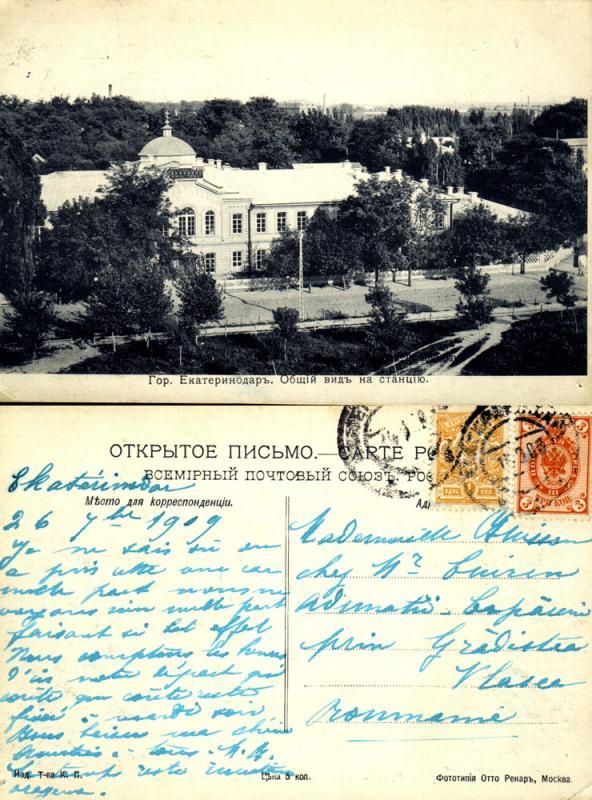 Екатеринодар - Италия, 1909 год