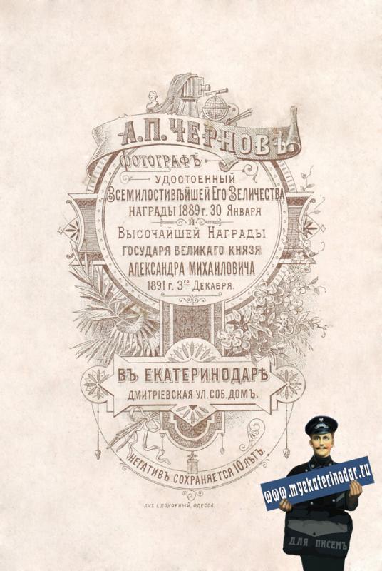 Чернов Афанасий Петрович (Тип 2. Дмитриевская ул. Соб. дом)
