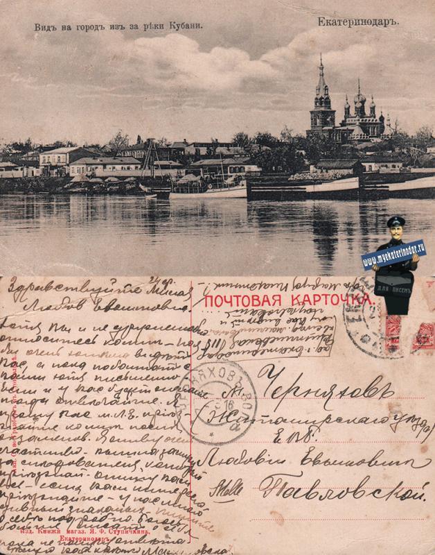 Екатеринодар-Черняхов, 24.02.1916