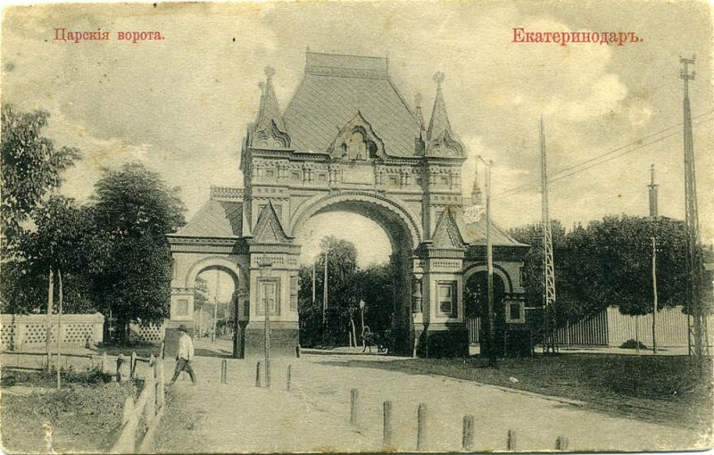 Екатеринодар. Царские ворота, вид на восток на перекресток улиц Мира и Седина (Котляревской)