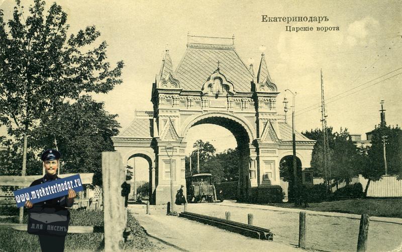Екатеринодар. Царские ворота (Триумфальная арка)