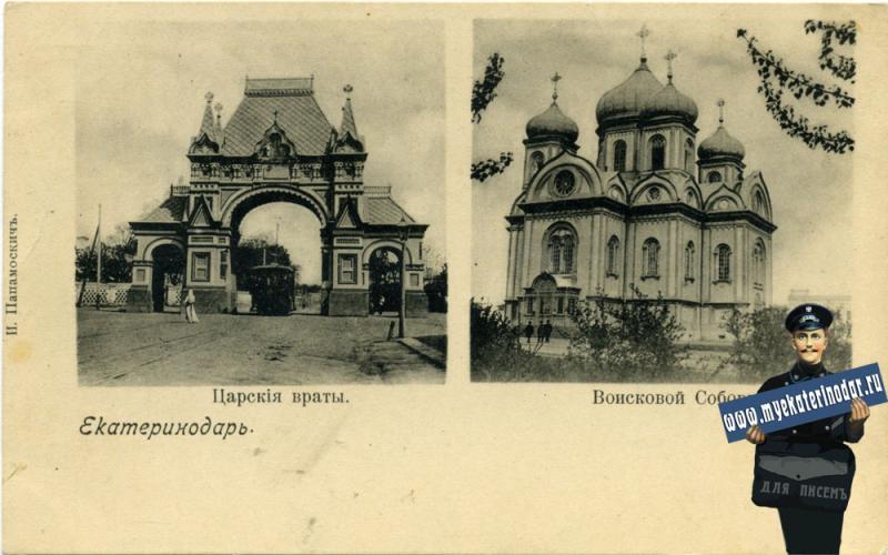 Екатеринодар. Царские враты. Войсковой собор, до 1917 года