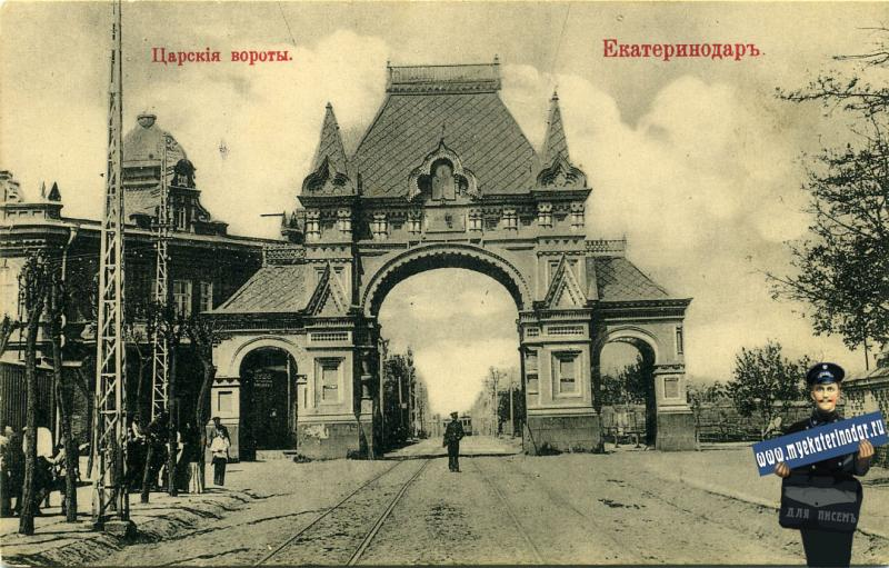 Екатеринодар. Царския вороты (Триумфальная арка)