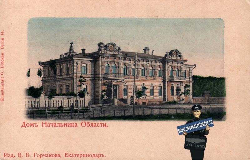 Екатеринодар. Дом начальника области, около 1904 года