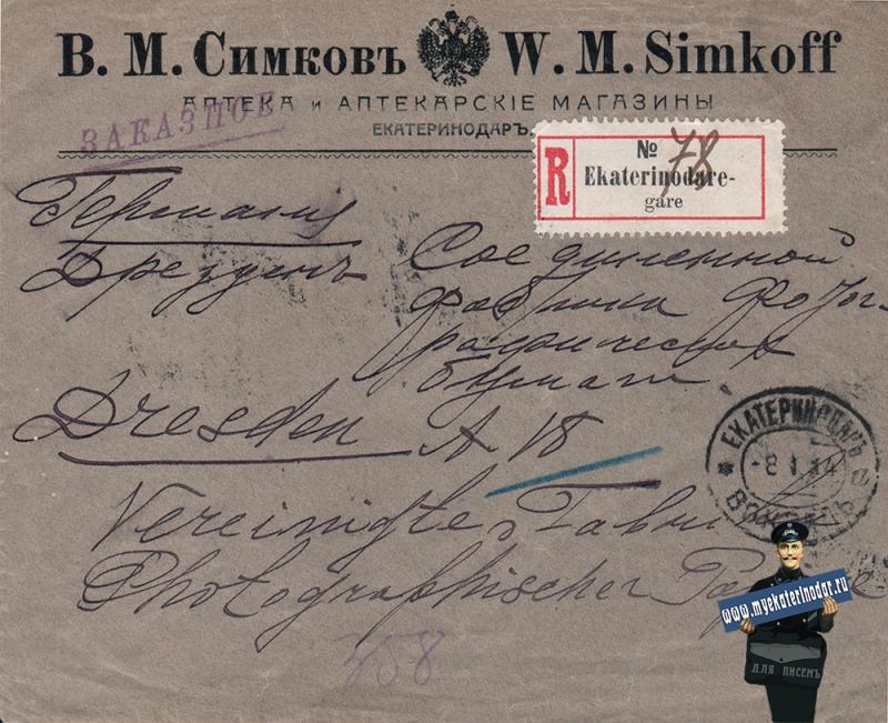 Екатеринодар-Дрезден, 08.01.1914