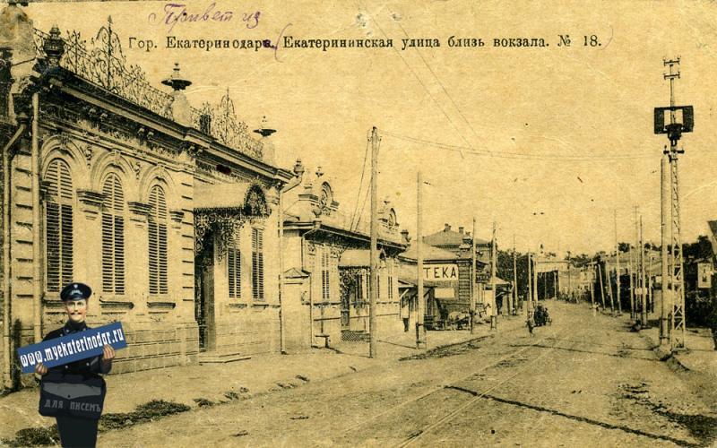 Екатеринодар. № 18. Екатерининская улица близ вокзала