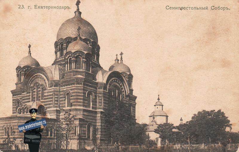 Екатеринодар. №23. Екатерининский собор, около 1913 года