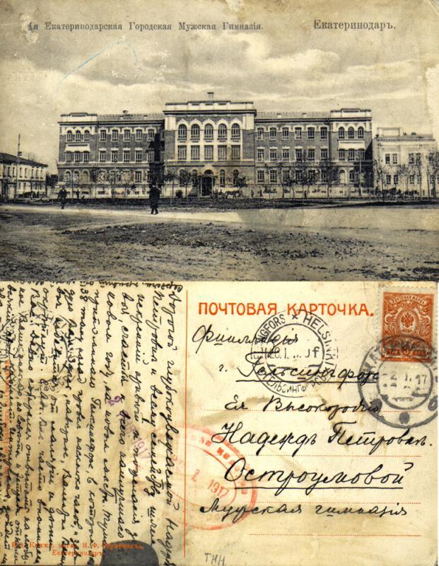 Екатеринодар, 02.01.1917