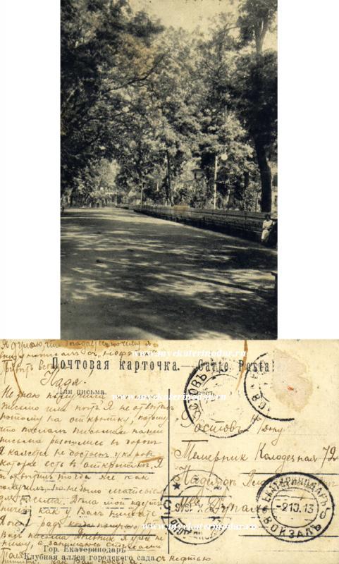 Екатеринодар, 02.10.1913