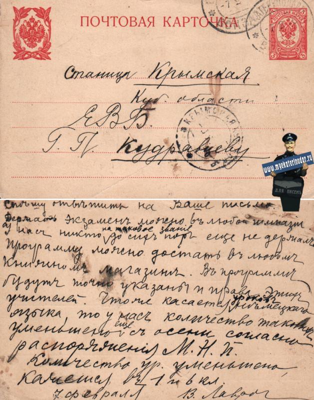 Екатеринодар, 07.02.1915