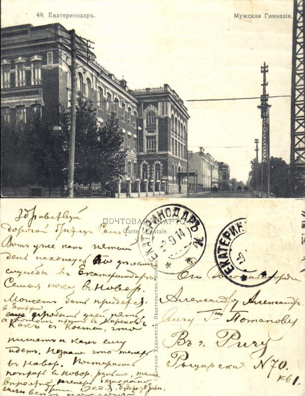 Екатеринодар, 09.09.1914 года