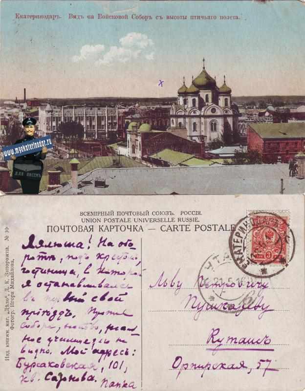 Екатеринодар, 18.05.1916