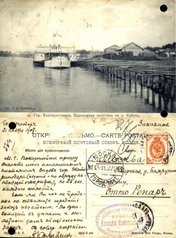 Екатеринодар, 21.11.1907 года