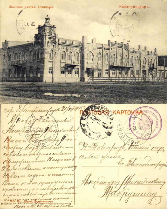 Екатеринодар, 21.12.1915 года