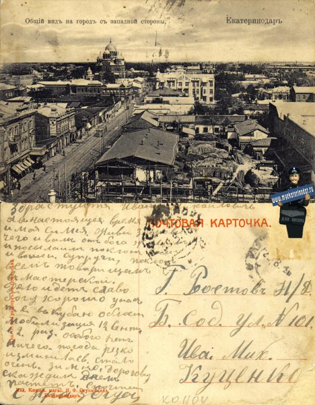 Екатеринодар - Ростов-на-Дону, 28.08.1916