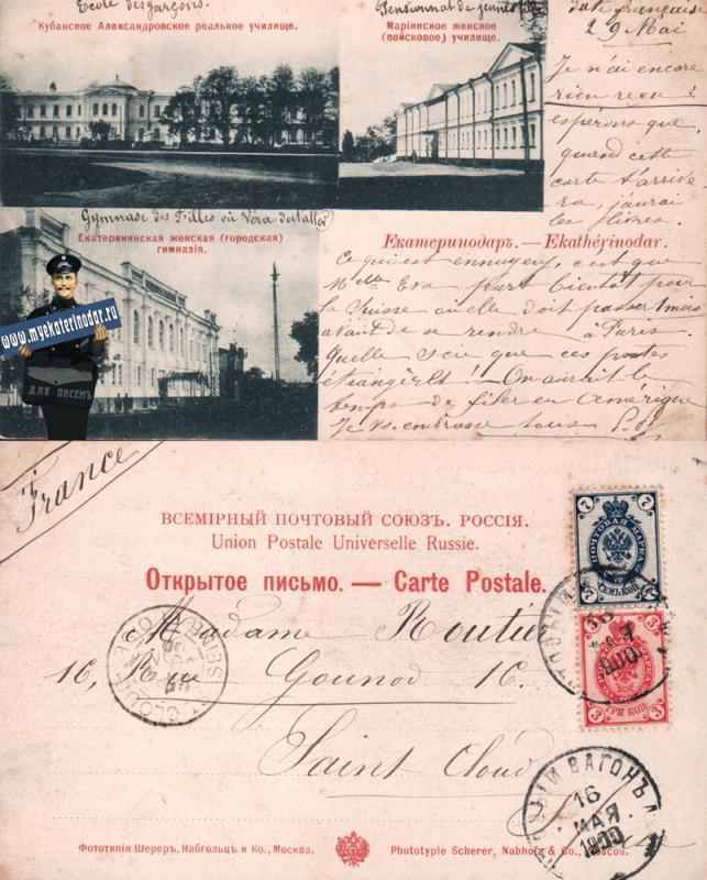 Екатеринодар, 29 мая 1900 года
