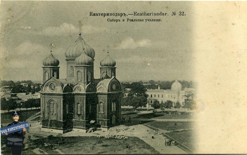 Екатеринодар №32. Собор и Реальное училище