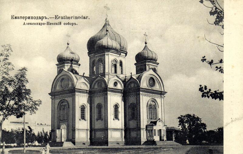 Екатеринодар. Александро-Невский собор