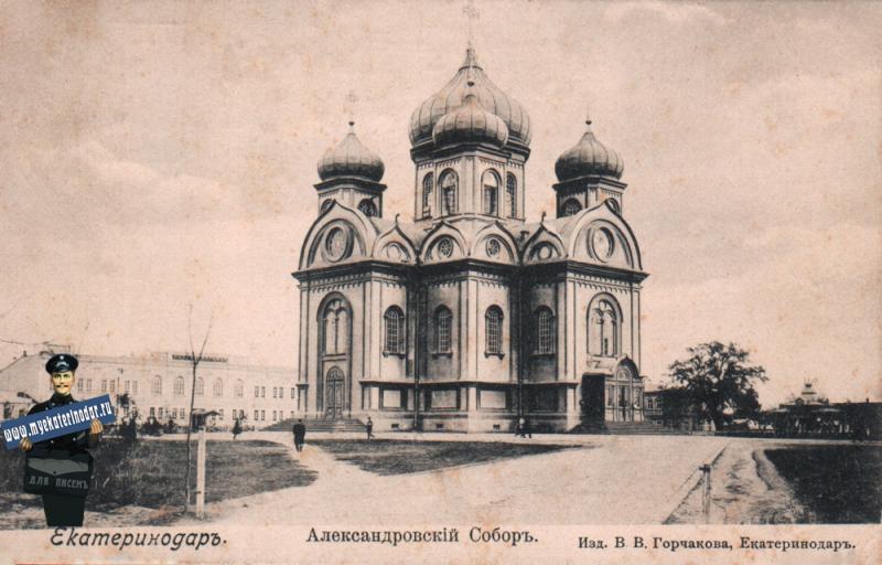 Екатеринодар. Александровский Собор