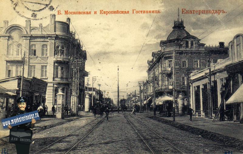 Екатеринодар. Большая Московская и Европейская Гостиница
